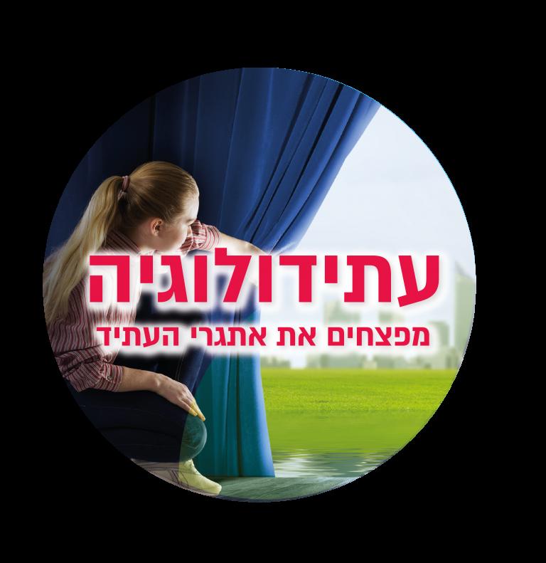 עתידולוגיה | תכנית לילדים | תעשיידע